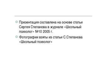 Презентация составлена на основе статьи Сергея Степанова в журнале «Школьный