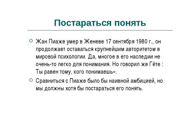 Постараться понять Жан Пиаже умер в Женеве 17 сентября 1980 г., он продолжает...