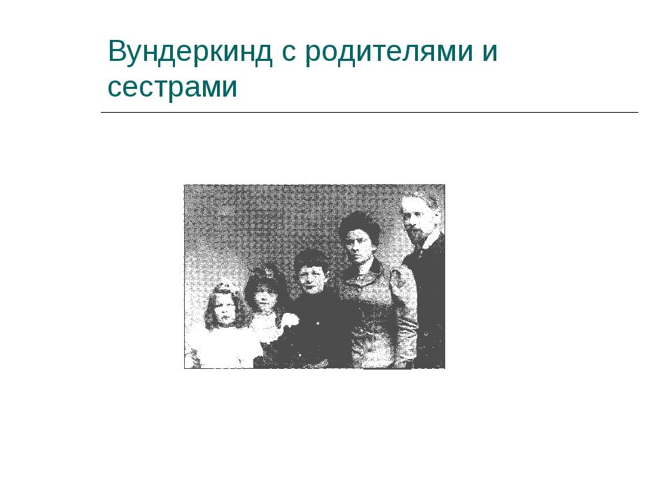 Вундеркинд с родителями и сестрами