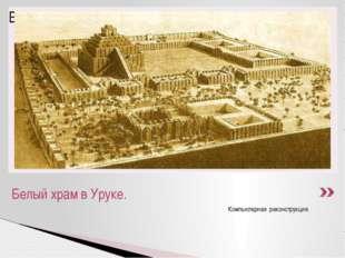 Компьютерная реконструкция. Белый храм в Уруке.