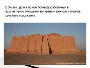 В 3-м тыс. до н.э. возник более разработанный в архитектурном отношении тип х