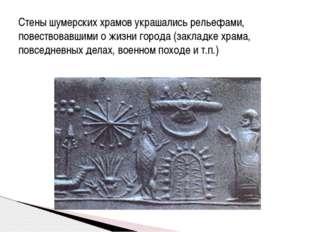 Стены шумерских храмов украшались рельефами, повествовавшими о жизни города (