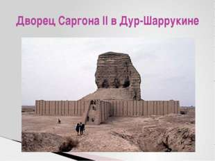 Дворец Саргона II в Дур-Шаррукине
