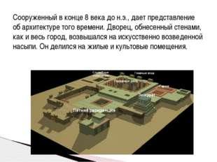 Сооруженный в конце 8 века до н.э., дает представление об архитектуре того вр