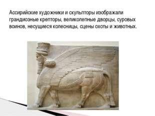 Ассирийские художники и скульпторы изображали грандиозные крепторы, великолеп