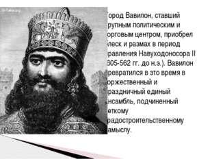 Город Вавилон, ставший крупным политическим и торговым центром, приобрел блес