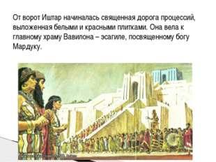 От ворот Иштар начиналась священная дорога процессий, выложенная белыми и кра