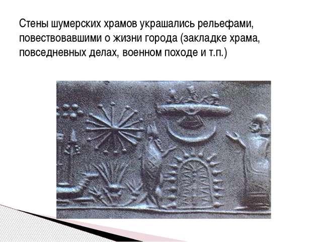 Стены шумерских храмов украшались рельефами, повествовавшими о жизни города (...