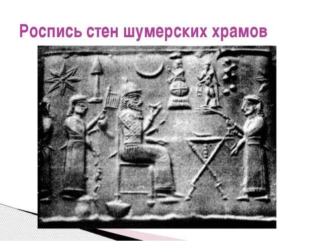 Роспись стен шумерских храмов