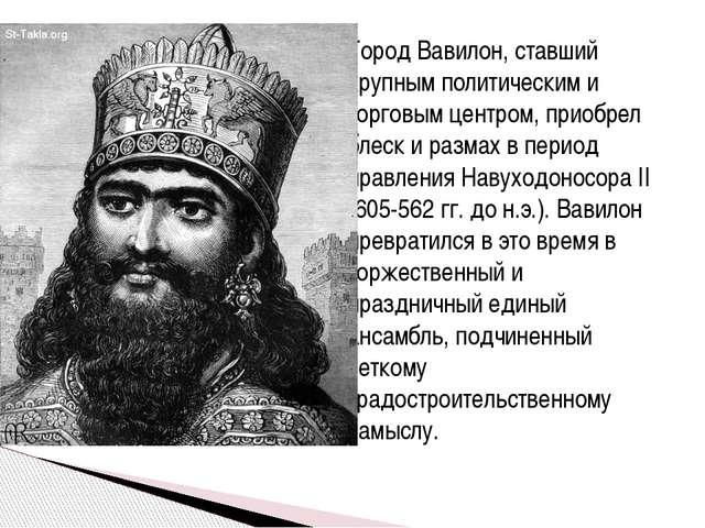 Город Вавилон, ставший крупным политическим и торговым центром, приобрел блес...