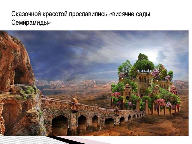 Сказочной красотой прославились «висячие сады Семирамиды»