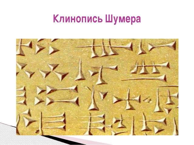 Клинопись Шумера