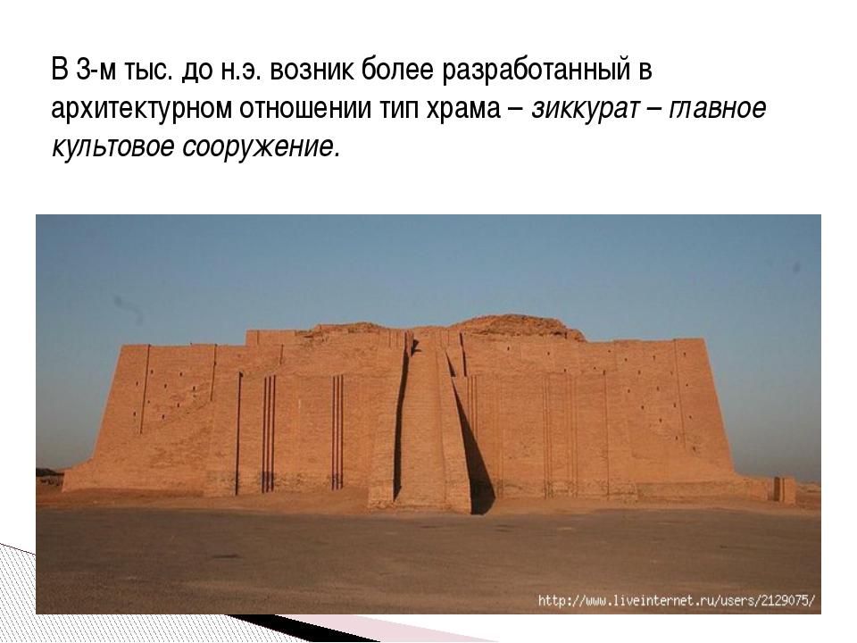 В 3-м тыс. до н.э. возник более разработанный в архитектурном отношении тип х...
