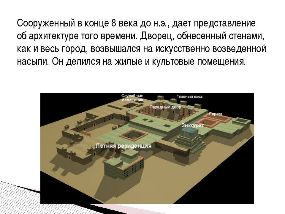 Сооруженный в конце 8 века до н.э., дает представление об архитектуре того вр...
