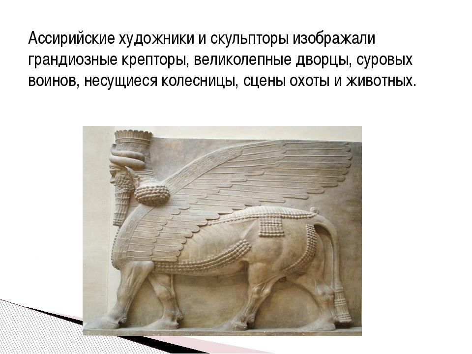Ассирийские художники и скульпторы изображали грандиозные крепторы, великолеп...
