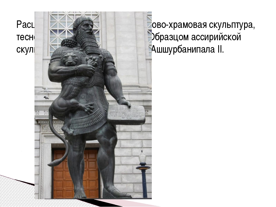 Расцвета достигла круглая дворцово-храмовая скульптура, тесно связанная с арх...