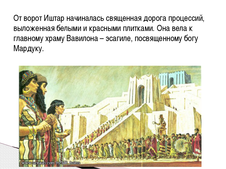 От ворот Иштар начиналась священная дорога процессий, выложенная белыми и кра...