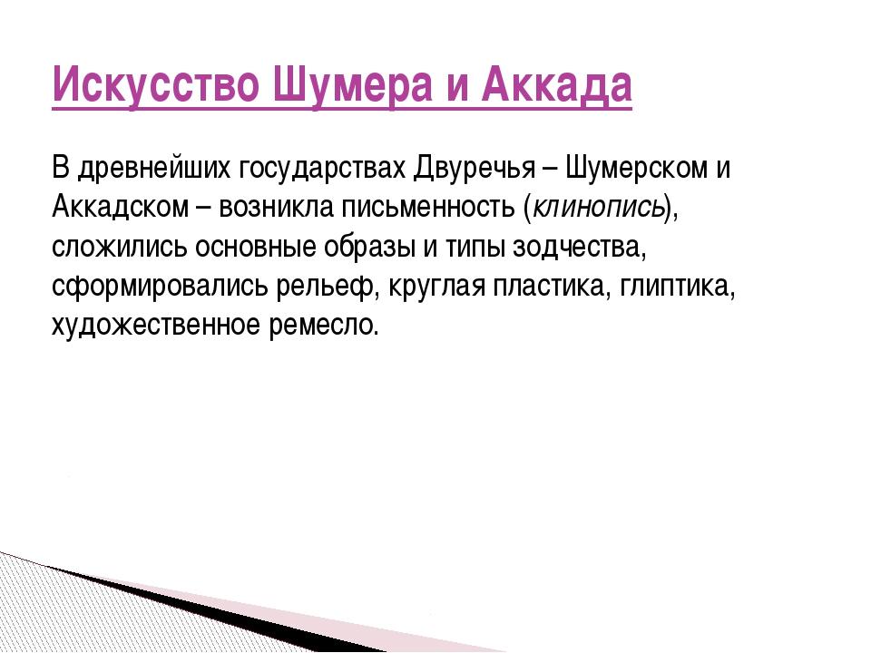Искусство Шумера и Аккада В древнейших государствах Двуречья – Шумерском и Ак...