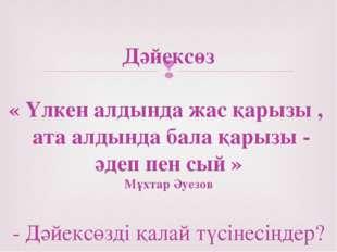 Дәйексөз « Үлкен алдында жас қарызы , ата алдында бала қарызы - әдеп пен сый