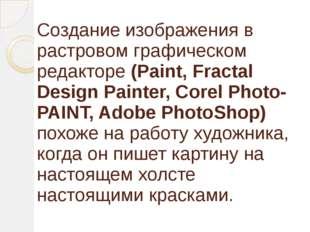 Создание изображения в растровом графическом редакторе (Paint, Fractal Design