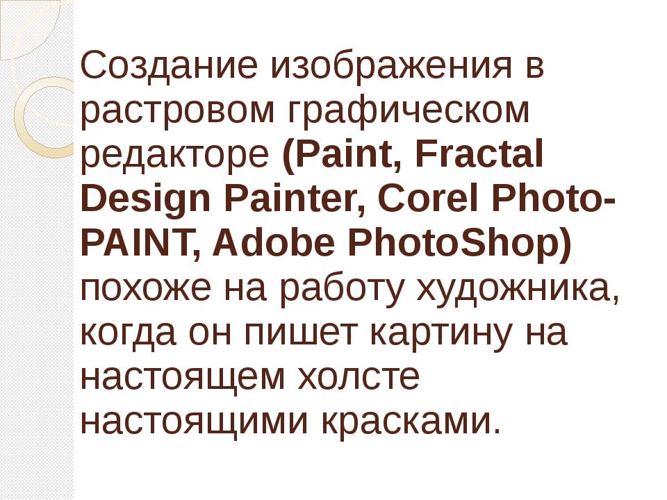 Создание изображения в растровом графическом редакторе (Paint, Fractal Design...