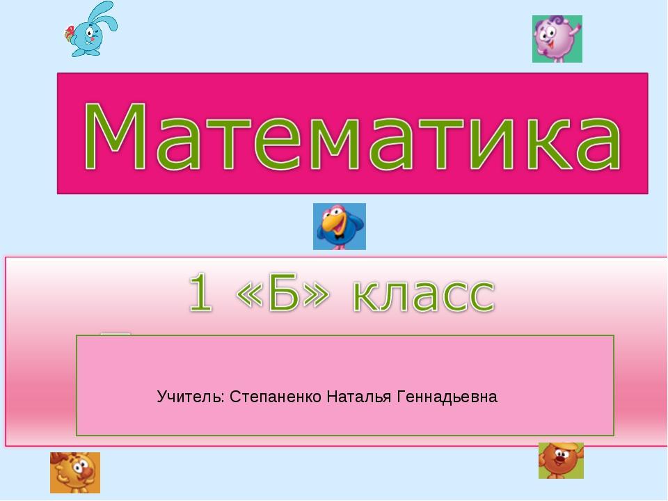 Учитель: Степаненко Наталья Геннадьевна
