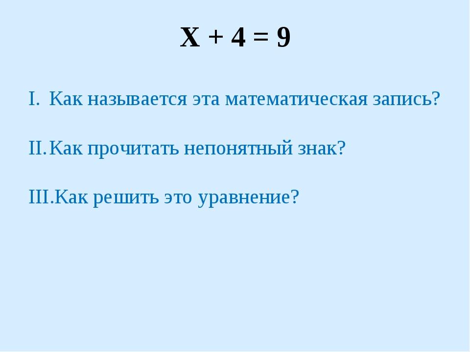 Х + 4 = 9 Как называется эта математическая запись? Как прочитать непонятный...