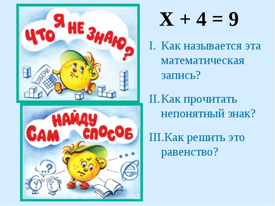 Как называется эта математическая запись? Как прочитать непонятный знак? Как...