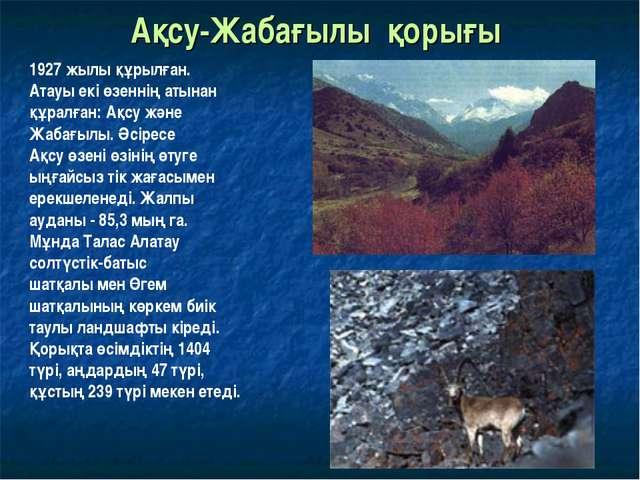 Ақсу-Жабағылы қорығы 1927 жылы құрылған. Атауы екі өзеннің атынан құралған: А...