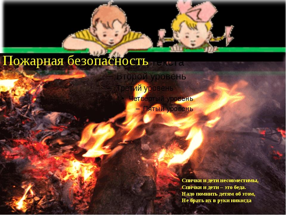 Пожарная безопасность Спички и дети несовместимы, Спички и дети – это беда. Н...
