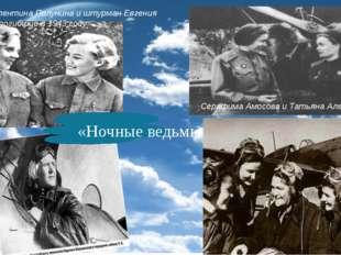 «Ночные ведьмы» Летчица Валентина Полунина и штурман Евгения Сухорукова, поги