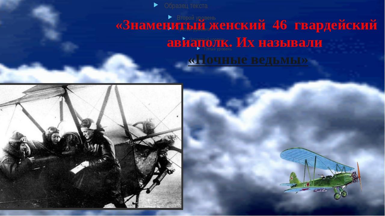 «Знаменитый женский 46 гвардейский авиаполк. Их называли «Ночные ведьмы»