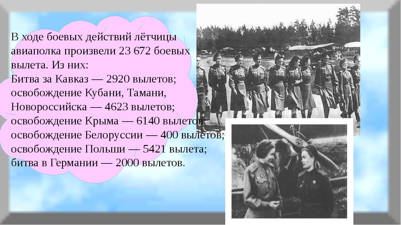 В ходе боевых действий лётчицы авиаполка произвели 23 672 боевых вылета. Из...