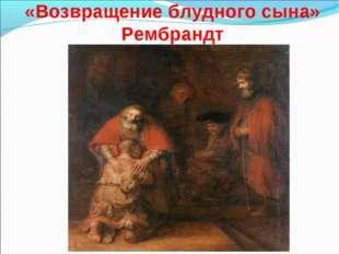 «Возвращение блудного сына» Рембрандт