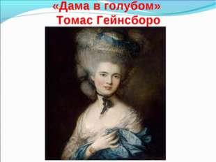 «Дама в голубом» Томас Гейнсборо
