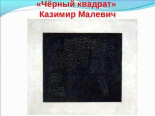«Чёрный квадрат» Казимир Малевич