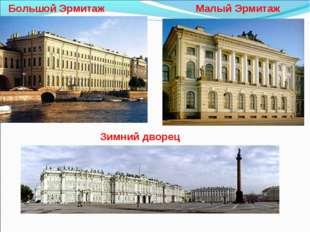 Большой Эрмитаж Малый Эрмитаж Зимний дворец