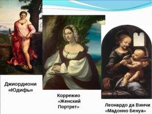 Джиордиони «Юдифь» Коррежио «Женский Портрет» Леонардо да Винчи «Мадонно Бенуа»