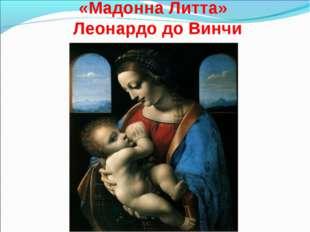 «Мадонна Литта» Леонардо до Винчи