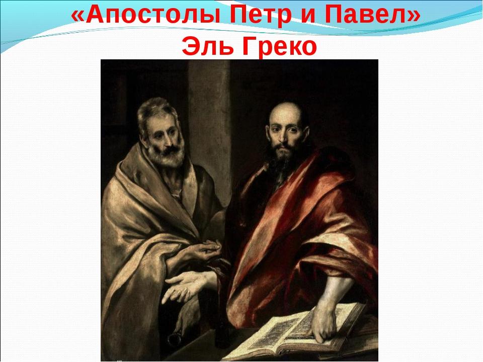 «Апостолы Петр и Павел» Эль Греко