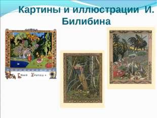 Картины и иллюстрации И. Билибина