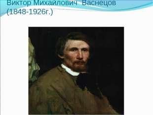 Виктор Михайлович Васнецов (1848-1926г.)