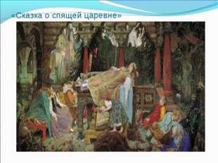 «Сказка о спящей царевне»