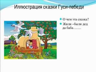 О чем эта сказка? Жили –были дед да баба……. Иллюстрация сказки Гуси-лебеди