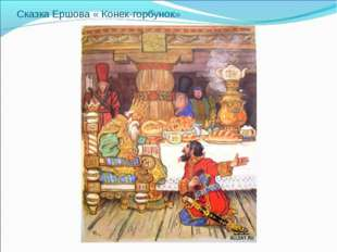 Сказка Ершова « Конек-горбунок»