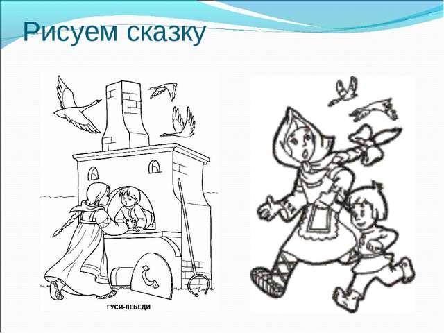 Рисуем сказку