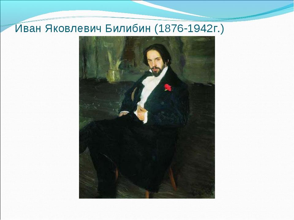 Иван Яковлевич Билибин (1876-1942г.)