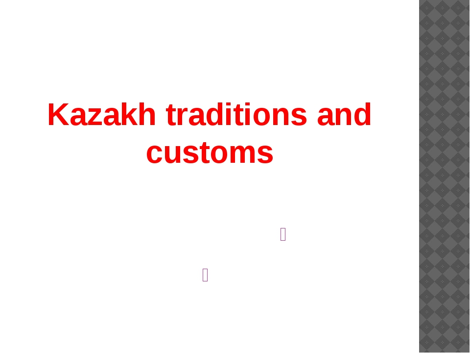 Kazakh traditions and customs Done by: Bajbatsha Gulim.