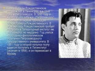 После Победы Рождественские переезжают в Ленинград, а в 1948 году в Петрозаво