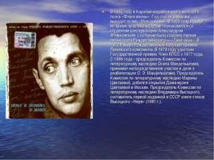 В 1955 году в Карелии издаётся книга молодого поэта «Флаги весны». Год спустя